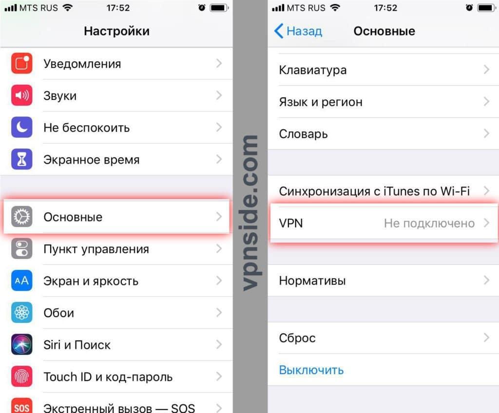 Установка VPN на IPhone. Шаг первый