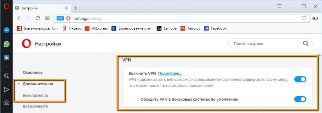 VPN в Opera. Шаг первый