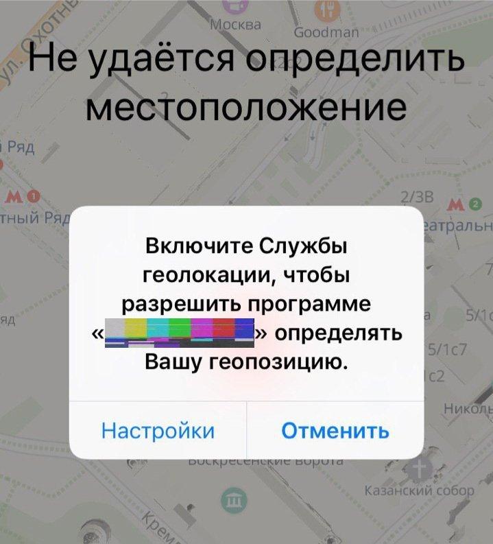 запрет на использование геолокации в приложениях