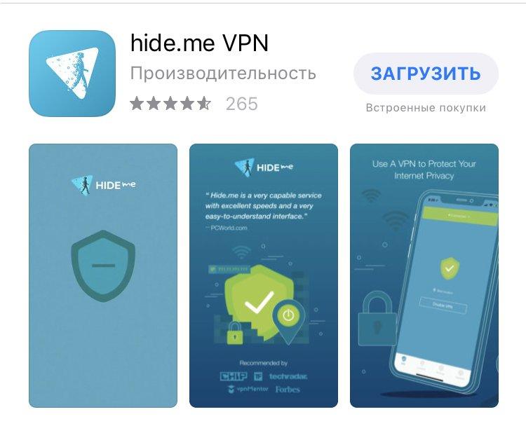 hideme для iphone