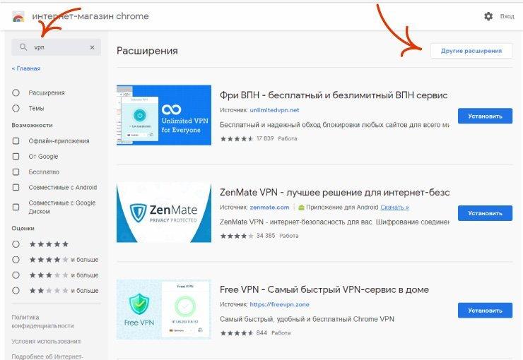 vpn расширения из google магазина для яндекс браузера