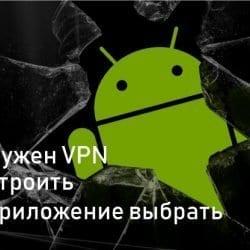 впн для андроида