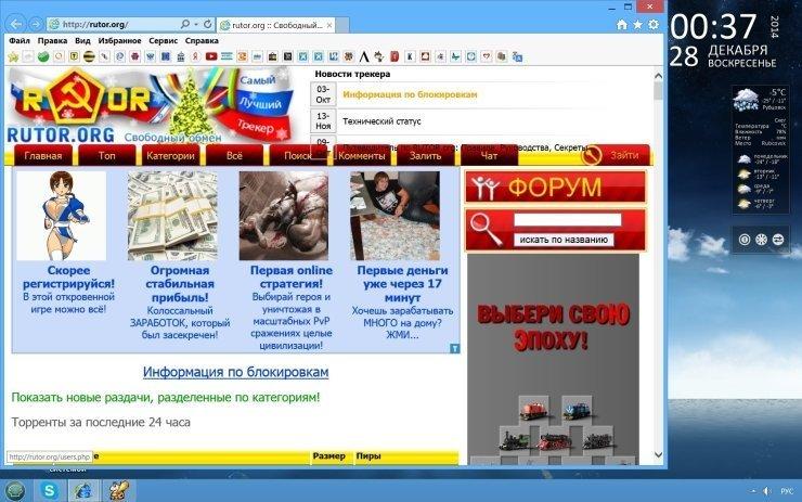 Торрент трекер Rutor.org