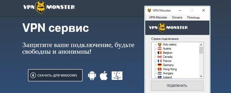для подключения к VPN в USA VPN Monster