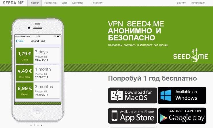 Подписка Seed4me VPN