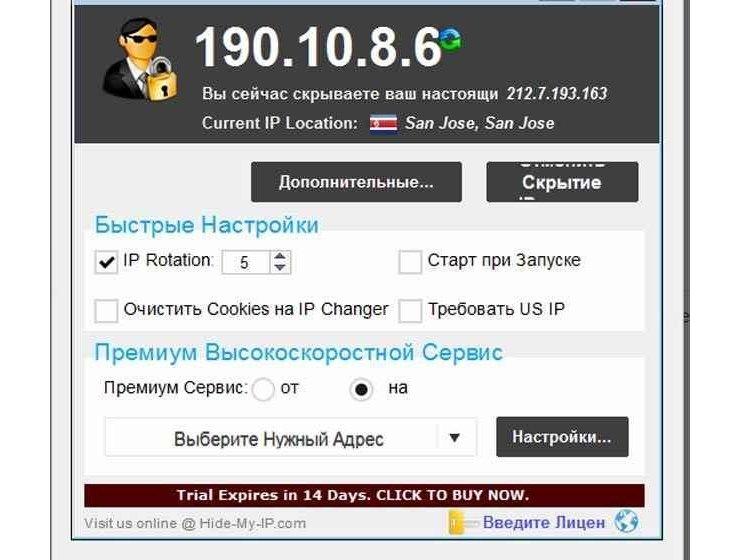 Hide my ip VPN для Андроид