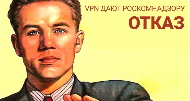 Список VPN сервисов отказывавшихся выполнять требования Роскондаздора