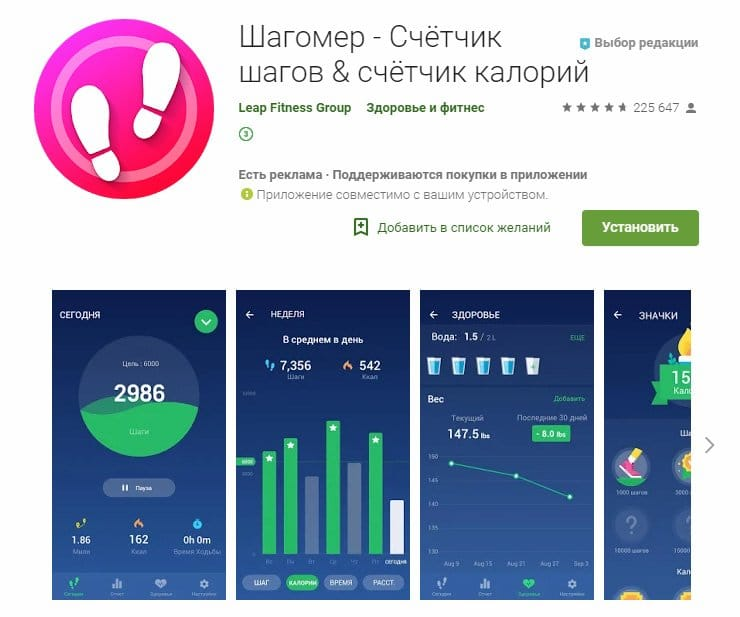 Шагомер Leap Fitness Group