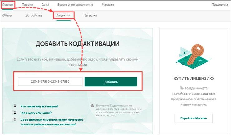 установка Kaspersky vpn